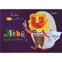 Альбом для рисования 36л,склейка,А4,Альбом путешествиника,06159