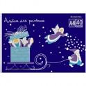 Альбом для рисования 40л,каранд/мелки,А4,склейка,Рождество,02014