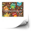Альбом для рисования №1School,совы,8л,А4,обл.мел,блок офсет,скреп
