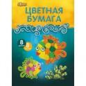 Бумага цветная №1School,Подводный мир,8л,А4,8цв,офсет,65гр.