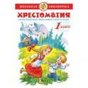 "Литература ШБ ""Хрестоматия"" 1 кл. сборник"