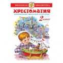 "Литература ШБ ""Хрестоматия"" 2 кл. сборник"