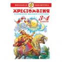 "Литература ШБ ""Хрестоматия"" 3-4 кл. сборник"
