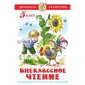 Литература ШБ Внеклассное чтение,5 класс,сборник