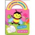 Раскраска Пчела и улитка с вырубкой и загадками Р-МПРВ-03