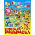 Раскраска Семь гномов КРСМ-11