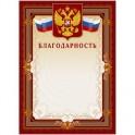 Благодарность А4-41/Б корич.рамка,герб,трик230г/кв.м10шт/уп