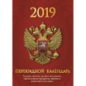 Календарь настольный перекидной 2019 Герб офсет
