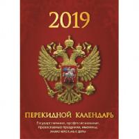 Календарь настольный перекидной 20209 Герб офсет