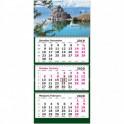 Календарь 3-блочный 2020 Байкал 305*675, 80г/м2