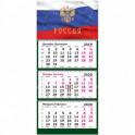Календарь 3-блочный 2020 Госсимволика 305*675, 80г/м2