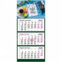 Календарь 3-блочный 2020 Чашка кофе 310*685, 80г/м2