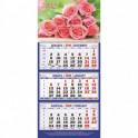 Календарь 3-блочный 2020 Розы 310*675, 80г/м2