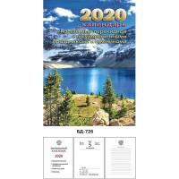 Календарь настольный перекидной 2020 офсет