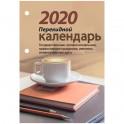 Календарь настольный перекидной 2020 газетка