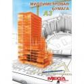 Бумага миллиметровая Mega Engineer (А3,80г,оранж)20л/п,30шт/уп