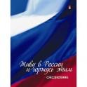 Ежедневник недат,А6,105*140,Россия флаг,128л