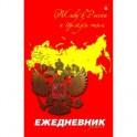Ежедневник недатированный специализированный,для учителя,А5, Россия. Герб 3-409/05Д