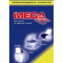 Этикетки самоклеящиеся MEGA LABEL 105х70 мм / 8 шт. на листе А4 (100 листов/уп.)