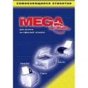 Этикетки самоклеящиеся MEGA LABEL 105х99 мм / 6 шт. на листе А4 (100 листов/уп.)